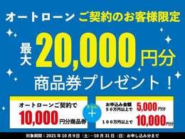2万円獲得のチャンス!審査は最短5分で可能です。是非この機会にお問い合わせください!