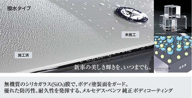 Aプラン画像:MB純正ガラス系コーティング!効果持続期間約1年◎ボディ全体を無機質の薄いシリカガラス膜で包み込むボディーコーティング■紫外線や雨など様々な影響から塗装面をガード