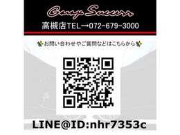 ●LINE@からでもご連絡いただきます(^_^)ID:@nhr7353c宜しくお願いします。