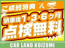 当店購入後のお車の1ヶ月点検3ヶ月点検6ヶ月点検は無料で行いますのでご安心くださいませ(^^♪