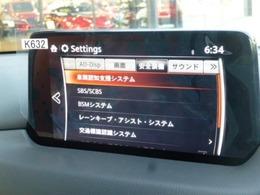 ブラインドスポットモニタリングシステム、レーンキープアシスト、道路交通表標識認識システム装備。