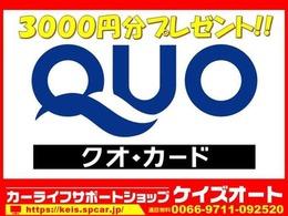 納車時にレビューを書いて頂ければ、何にでも使えるQuoカード3000円分をプレゼント致します♪買い物に是非ご活用して下さい♪詳しくはスタッフまでお申し付けください。