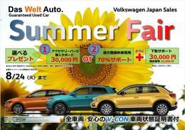 ?8月キャンペーン☆SUMMER  FAIR開催?8月24日まで選べる特典☆アクセサリーサポート3万円もしくは☆遠方納車費用70%サポート さらに下取車価格を+3万円サポートします。