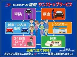 ☆ワンストップサービス☆ お車に関する一連のサービスが当社で全て完結できます♪ お車の購入、保険、車検、板金、事故時のロードサービス、事故時の損保レンタカー手配、事故処理。全て当社で完結できます♪