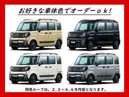 新車ですので、お好きなカラーでオーダーOK☆ 同色ルーフは、44000円(アイボリー・黒)~22000円(パール白・銀)安となります☆