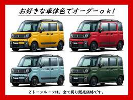 新車ですので、お好きなカラーでオーダーOK☆ 2トーンルーフ色は全て掲載の販売価格と同じです☆