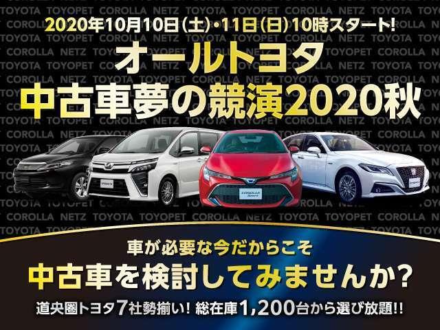 10月10日(土)・11日(日)はオールトヨタ中古車夢の競演お車が必要な今だからこそトヨタの中古車を検討してみませんか?総在庫約1200台からご検討頂けます!!