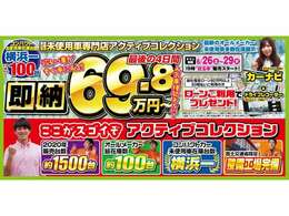 6/26からの即納セール! 横浜でコンパクトカーや軽自動車を「見て、触って、比較して」買えるのはアクティブコレクションだけ!!ローンご利用の方には、カーナビとドライブレコーダーを差し上げます!!