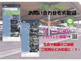 LINEでのお問い合わせもお待ちしております。また、現在一部の車両ですが、車両のイメージしにくい装備の質感などを動画でアップしております。是非ご検索下さい。「ID @uuc1127a」