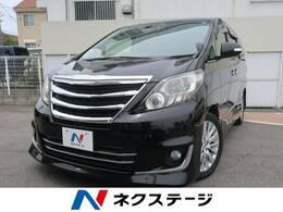 トヨタ アルファード 2.4 240S 純正HDDナビ・モデリスタエアロ