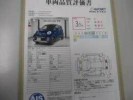 当社では、第三者機関の車両状態証明書を掲出しています。お客様の安心・信頼・満足にお応えします!