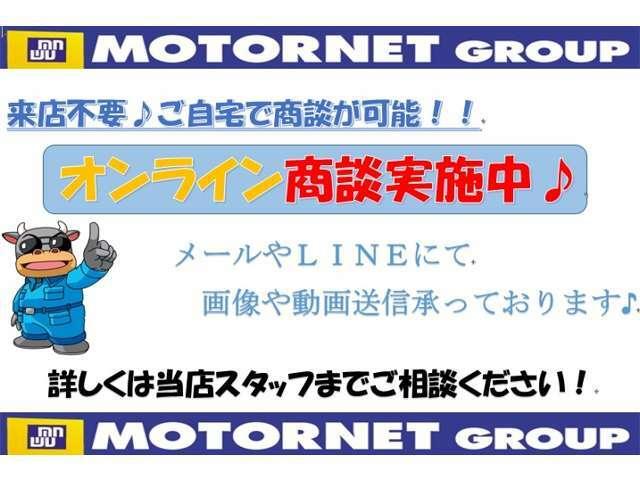 【全国販売&輸送OKです!】モーターネットは国内であれば北は北海道から南は沖縄まで、さらに海外へも多数販売実績がございますので、遠隔地のお客様のご商談、ご契約からご納車までスムーズに進めさせて頂きます。