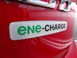 無駄なガソリンを使わずに、クルマの電力を作る『エネチャージ』だからお財布に優しい。