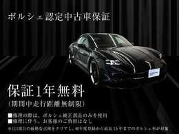 【新車保証継承車】新車保証を継承します。総額には含まれております。