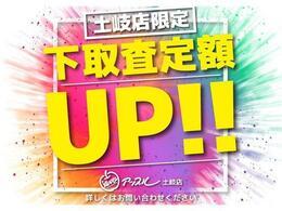 下取り査定額UPキャンペーン実施中!
