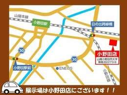 展示は小野田店にしてあります。山陽小野田市大字東高泊2273-9
