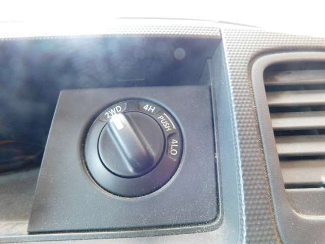 2WD、4WD切替スイッチで必要に応じて楽に切り替えが可能です!
