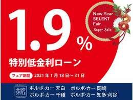 1月末まで1.9%特別低金利ローン実施中!!