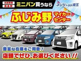 在庫多数・装備充実のお車が皆様のご来店をお待ちしております