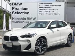 BMW X2 xドライブ18d MスポーツX エディション サンライズ ディーゼルターボ 4WD 200台限定車1オーナーMスポーツシートMサス