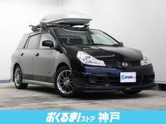 日産 ウイングロード の中古車 1.5 15M V リミテッド 兵庫県神戸市中央区 68.9万円
