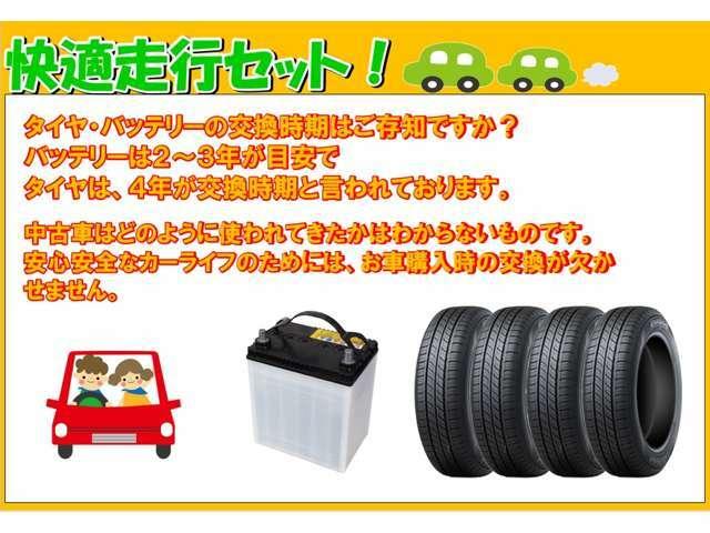 Bプラン画像:夏タイヤとバッテリーも新品に★★