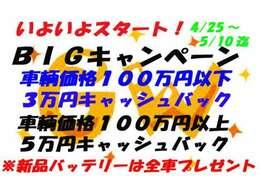 BIGキャンペーンはじめます!車輌価格に応じて3万円から5万円必ずキャッシュバック新品バッテリーは対象車輌全車にプレゼン!期間は4/25から5/10迄※他のサービスと併用出来ません。ご来店時画面表示!