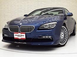 BMWアルピナ B6クーペ ビターボ エディション50 50周年記念世界限定50台(6/50)/禁煙車