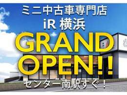 iR横浜新規オープン!お車でのアクセスは、第3京浜「都筑IC」出口からすぐ近く!電車でお越しの際は、横浜市営地下鉄「センター南駅」が最寄り駅になります。ミニの世界観を投影したショールームとなっております。