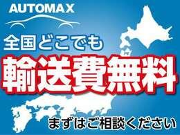 ◆輸送費用無料キャンペーン中◆日本全国、輸送費用無料にてご納車致します◆