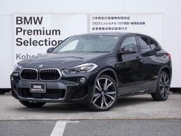 BMW X2 xドライブ20i MスポーツX 4WD モカレザーサンルーフACCヘッドアップ