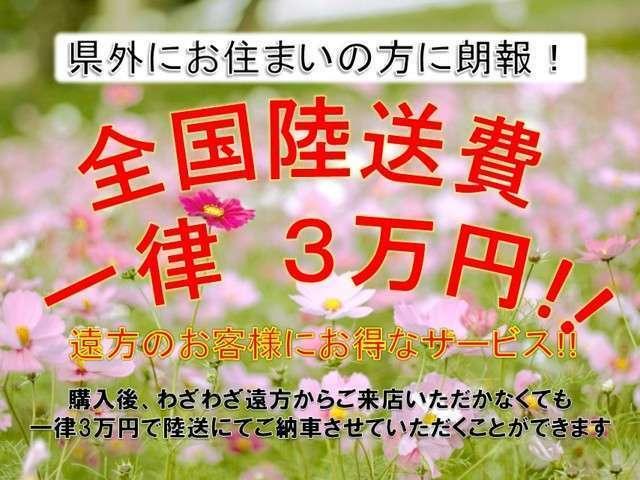 全国陸送費3万円対象車♪お問い合わせお待ちしております!