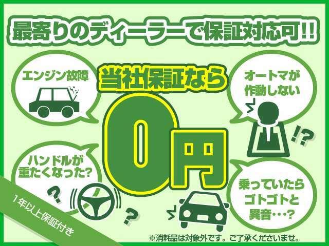 Aプラン画像:保証料金はお支払総額に含まれております。全国のディーラーで対応可能なメーカー新車保証付きです。