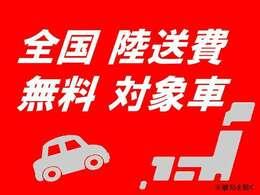 全国陸送費無料対象車♪お問い合わせお待ちしております!