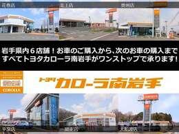 当社は岩手県内6店舗にて営業しております!お車のご購入から次のお車のご購入まで、すべてワンストップで承ります!お近くにお越しの際はお気軽にお立ち寄りください♪スタッフ一同心よりお待ちしております♪