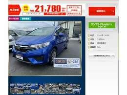 月々定額払いで、マイカーリースも可能です。https://www.carlease-online.jp/ucar/oneprice/detail.php?mc=1&id=00012260