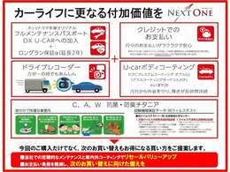 【NEXT ONE】フルメンテナンスパスポート加入・ロングラン延長保証+2年加入・ドライブレコーダー購入・クレジット支払い(元金60万円以上24回以上)・ガードコスメボディコーティング+防臭チタニア