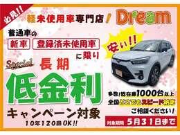 普通車の新車・登録済み未使用車♪長期プラン限定で特別低金利キャンペーンを実施中。全国納車可能です。