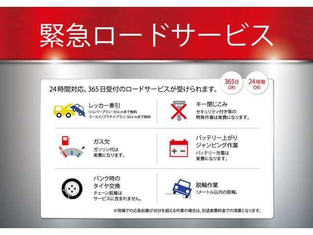 緊急時にも安心の24時間365日対応のロードサービス付きでレッカー移動も可能!