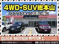 QUICK MOTION クイックモーション Kawagoe ~4WD・SUV専門店~