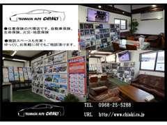 ●任意保険の代理店です。自動車保険、生命保険、火災・地震保険