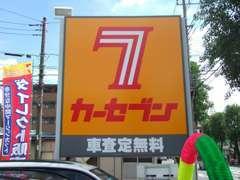 この大きな看板が目印です。どちらの車線からでも店舗へお入りください!ご来店お待ちしております!!