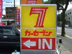 このLED看板が店内誘導の目印です!!あなたの車高く買います!無料出張査定も喜んで承ります!