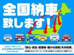 クルマン札幌一同皆様のご来店お待ちしております。♪『安心・安全・低価格をモットーに。』をコンセプトに邁進して参ります。