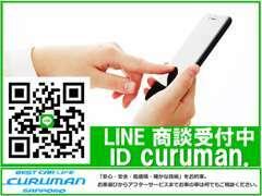 クルマン札幌・公式LINEからお問い合わせも可能です♪簡単・お気軽にお問い合わせお待ちしております。■ID『curuman.』