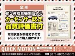 全車両カーセンサー認定評価書付! 安心してご購入いただくため第3者機関の厳しいチェックを実施しています!