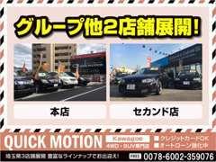 埼玉県に「本店」「セカンド店」を展開! 多彩なラインナップでお客様のご要望にお応えいたします!