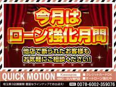 ●クイックモーションのこだわり2○ 納車前徹底点検! 当社の車に長く乗っていただくための拘りです!