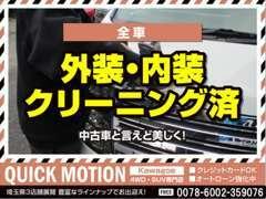 ○クイックモーションのこだわり1● 外装・内装クリーニング済み! 中古車といえど美しく!クイックモーションの拘りです!