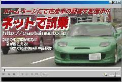 自社サーバーより在庫車の動画を配信中です。